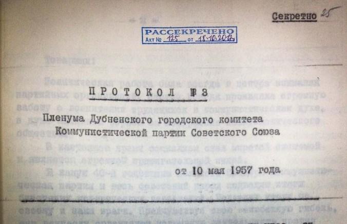 ProtokolDubna1957_corr
